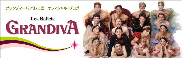 グランディーバ バレエ団 オフィシャル・ブログ